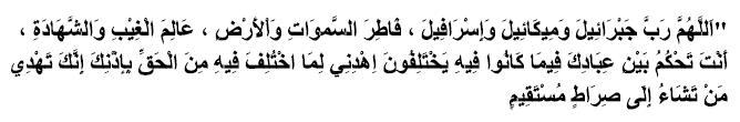 Peygamberimizin Namaza Başlamadan Önce Okuduğu Dua
